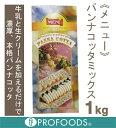 パンナコッタ 《メニュー》パンナコッタミックス【1kg】