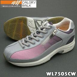 カロリーウォーク ワールドマーチ WL7505CW グレー 靴幅:3E カロリーウォーク レディースシューズ