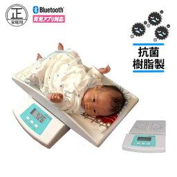 ベビー体重計 経産省計量法適合 授乳量計測モード付スマートベビースケール 赤ちゃん体重計 Bluetooth通信機能付き 抗菌ABS製 赤ちゃん用体重計 幼児体重計 幼児用体重計 子供用体重計 子供 体重計