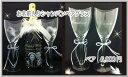 名入れワインギフト お名前入りシャンパン・ワインペアグラス【名入れ】【結婚祝い】【お誕生日】【ワイングラス】【シャンパングラス】【楽ギフ_名入れ】