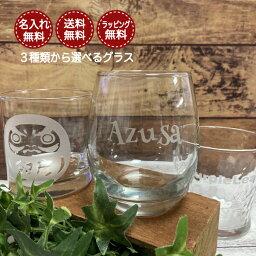 名入れグラス 名入れ グラス3種類から選べるグラス! 送料無料 プレゼント コップ 焼酎グラス 記念品 退職祝い 食器 コップ 結婚祝い カップル 夫婦 ギフト 贈り物 昇進祝い 両親 還暦祝い 古希 喜寿 米寿 サプライズ