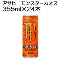 モンスターのセット  【 宅配便 送料無料 】 アサヒ モンスターカオス 355ml×24本 [ 1ケース/ Monster KHAOS / 缶 / エナジードリンク ] ※キャンセル不可商品 【tg_tsw】【ID:0088】『ta_9480』