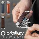 Orbitkey Key Organiser Leather キーオーガナイザー レザー 本革 オービットキー キーケース キーカバー キーホルダー メンズ おしゃれ 小さい オーガナイザー 鍵 車 キー スマート 収納 丈夫 キーリング プレゼント ギフト 父の日