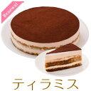 ティラミス ティラミス ケーキ 7号 21.0cm 約750g 選べる ホール or カット 送料無料 (※一部地域除く) 誕生日ケーキ バースデーケーキ 【ZK】