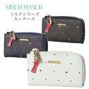 ミッシュマッシュ キーケース キーケース レディース ブランド MISCH MASCH ミッシュマッシュ ミルク 67253