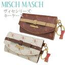 ミッシュマッシュ キーケース キーケース レディース ブランド MISCH MASCH ミッシュマッシュ モノグラム柄 リボンチャーム ヴィセシリーズ AW 67292
