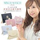 コンパクト財布 がま口三つ折り財布 レディース ブランド MISCH MASCH ミッシュマッシュ パールラメ牛革 アンナシリーズ 67323