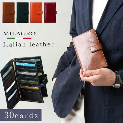 カードケース メンズ財布 革 本革 30枚カード収納財布 イタリアンレザー Milagro ミラグロ CA-S-2163 春財布 ギフト プレゼント 贈り物 大量収納 ポイントカード入れ ポイントカードホルダー 大容量 薄型