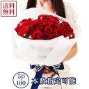 60本の赤いバラ 【あす楽】【本数が選べる】 国産 赤バラ花束50本 ラウンドブーケ 薔薇 花 生花 還暦祝い60本もOK! 50本で記念日や歓送迎会、その他のお祝いに。100本でプロポーズに。年齢に合わせた本数をプレゼントするのもオススメ! 結婚 誕生日 女性 就職 退職 送料無料 ROR50-100