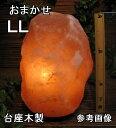 天然岩塩ランプ おまかせ岩塩ランプ 【 ソルトランプ 】LLサイズ 台座:木製 1個売り(ヒマラヤ岩塩仕様 台座:天然木) 電気用品安全法認証PSEマーク付き