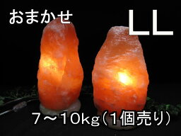 天然岩塩ランプ おまかせ岩塩ランプ【ソルトランプ】LLサイズ  1個売り(ヒマラヤ岩塩仕様)