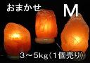 天然岩塩ランプ おまかせ岩塩ランプ 【 ソルトランプ 】Mサイズ【台座:天然石】 1個売り(ヒマラヤ岩塩仕様) 電気用品安全法認証PSEマーク付き