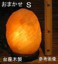 天然岩塩ランプ おまかせ岩塩ランプ 【 ソルトランプ 】Sサイズ 台座:木製 1個売り(ヒマラヤ岩塩仕様 台座:天然木) 電気用品安全法認証PSEマーク付き