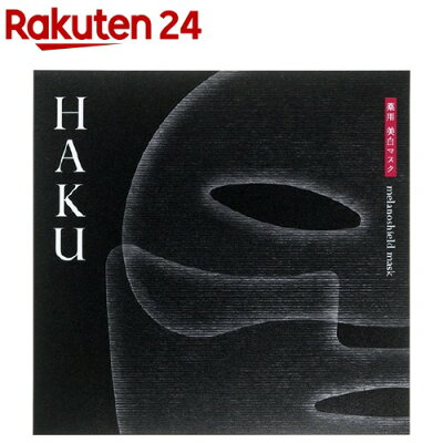 資生堂 HAKU メラノシールド マスク(30mL*1袋(上用・下用各1枚入))【HAKU】