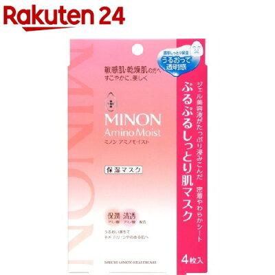 ミノン アミノモイスト ぷるぷるしっとり肌マスク(4枚入)【MINON(ミノン)】