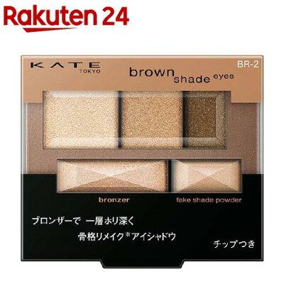 ケイト ブラウンシェードアイズN BR-2 スキニー(3g)【KATE(ケイト)】
