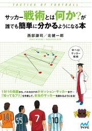 関連書籍 サッカー戦術とは何か?が誰でも簡単に分かるようになる本【電子書籍】[ 西部 謙司 ]