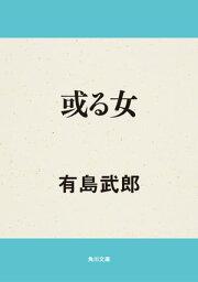 或る女 或る女【電子書籍】[ 有島 武郎 ]