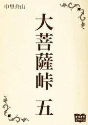大菩薩峠 大菩薩峠 五【電子書籍】[ 中里介山 ]