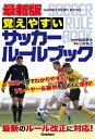 関連書籍 最新版 覚えやすい サッカールールブック【電子書籍】[ 三村高之 ]