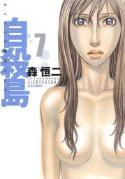 自殺島 漫画 自殺島7【電子書籍】[ 森恒二 ]