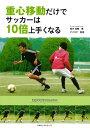 関連書籍 重心移動だけでサッカーは10倍上手くなる(KKロングセラーズ)【電子書籍】[ 鬼木祐輔 ]