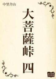 大菩薩峠 大菩薩峠 四【電子書籍】[ 中里介山 ]