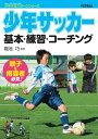 関連書籍 少年サッカー  基本・練習・コーチング【電子書籍】[ 堀池巧 ]
