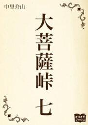 大菩薩峠 大菩薩峠 七【電子書籍】[ 中里介山 ]