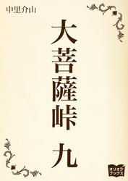大菩薩峠 大菩薩峠 九【電子書籍】[ 中里介山 ]