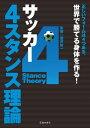 関連書籍 サッカー 4スタンス理論(池田書店)【電子書籍】[ 廣戸聡一 ]