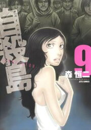 自殺島 漫画 自殺島9【電子書籍】[ 森恒二 ]
