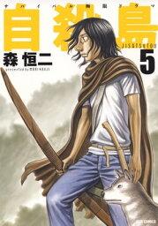 自殺島 漫画 自殺島5【電子書籍】[ 森恒二 ]