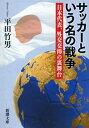 関連書籍 サッカーという名の戦争ー日本代表、外交交渉の裏舞台ー(新潮文庫)【電子書籍】[ 平田竹男 ]
