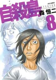 自殺島 漫画 自殺島8【電子書籍】[ 森恒二 ]