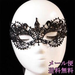 刺繍 メール便 送料無料 刺繍 レースアイマスク アイマスク レース ランジェリー コスプレ 仮面 マスク ブラック仮面 アイマスク セクシーマスク 変装 パーティグッズ