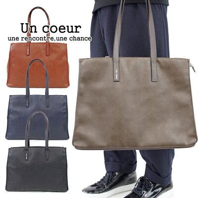 ポイント10倍【Un coeur/アンクール】トートバッグ(K908025) ハンドル本革仕様 本革バッグ ビジネスバッグ メンズ レディース 全4色 鞄