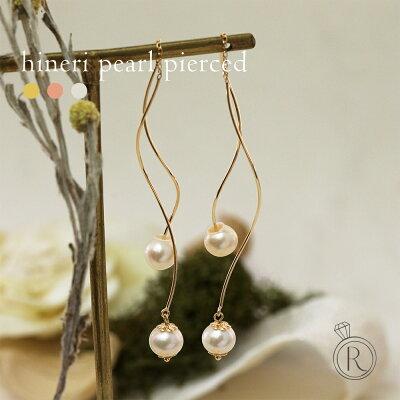 K18 Hineri パール ピアス ゆるやかに決まる美しいラインと真珠 送料無料 真珠 pierce K18アメリカンピアス 18k 18金 ゴールド ラパポート