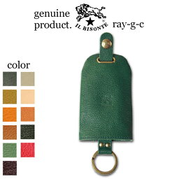 レザー キーケース(メンズ) イルビゾンテ キーケース ( IL BISONTE ベル型 キーケース レザー キーケース )イル ビゾンテ ベル型キーケース( メンズ レディース 54_1_ 411225 )IL BISONTE / Key case( 商品番号 IB-411225 )