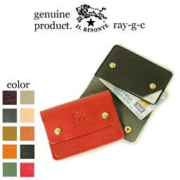 イルビゾンテ 【 IL BISONTE * イルビゾンテ 】 【 パスケース カードケース 】イルビゾンテ スナップボタン カードケースIL BISONTE / CARD CASE / 54_1_ 54152309190【 商品番号 IB-15-09190 】