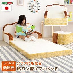 パン クッション ソファベッド 日本製 食パン型 かわいい ソファ 低反発 マットレス 国産 かわいい おしゃれ (送料無料) (代引不可)