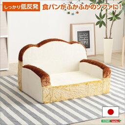 パン クッション 食パンシリーズ(日本製)【Roti-ロティ-】低反発かわいい食パンソファ(代引き不可)【送料無料】