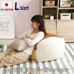 パン クッション 食パンシリーズ(日本製)【Roti-ロティ-】もっちり食パンビーズクッションLサイズ(代引き不可)
