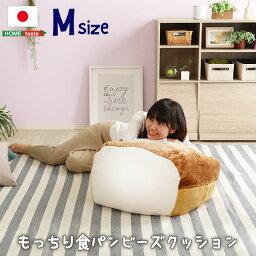 パン クッション 食パンシリーズ(日本製)【Roti-ロティ-】もっちり食パンビーズクッションMサイズ(代引き不可)
