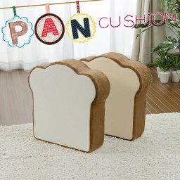 パン クッション クッション 日本製 パンクッション 大きめ オットマン 食パンクッションBIG 低反発 pancushion かわいい シンプル おしゃれ(代引き不可)【送料無料】