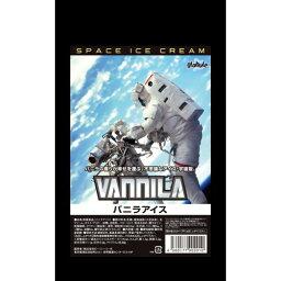 宇宙食 SPACE FOOD(宇宙食) スペースアイスクリーム(バニラ) ビー・シー・シー