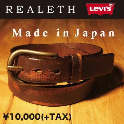 【Levi's リーバイス lv72116429】独自の染めと洗い加工を施し、使い込まれた風合いを表現したMADE IN JAPANのビンテージ商品。真鍮素材のバックルを使用し、帯と共に味わい深い経年変化が楽しめます。【メンズ ベルト 本革 レザー カジュアル 送料込 05P03Dec16】