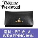 ヴィヴィアンウエストウッド キーケース(メンズ) 【Vivienne Westwood】ヴィヴィアン ウエストウッド 6連キーケース メンズ/レディース ブラック 321401 SAFFIANO BLACK【送料無料】