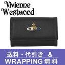 ヴィヴィアンウエストウッド キーケース(メンズ) 【Vivienne Westwood】ヴィヴィアン ウエストウッド 6連キーケース メンズ/レディース ブラック 720V 01V NAPPA NERO【送料無料】