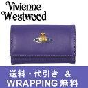 ヴィヴィアンウエストウッド キーケース(メンズ) 【Vivienne Westwood】ヴィヴィアン ウエストウッド 6連キーケース メンズ/レディース バイオレット 720V 01V NAPPA VIOLA【送料無料】